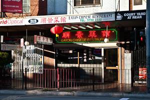 Eaton Chinese Restaurant, Ashfield