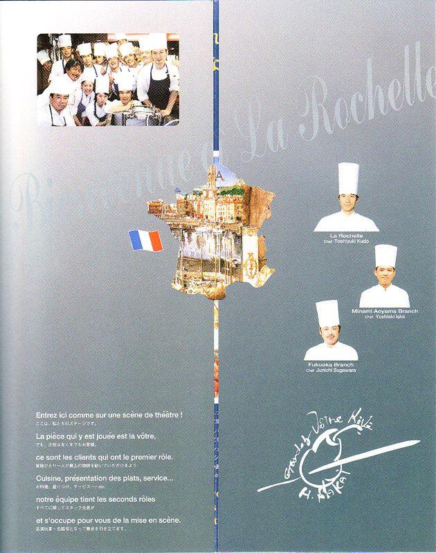 Iron Chef Sakai brochure closed