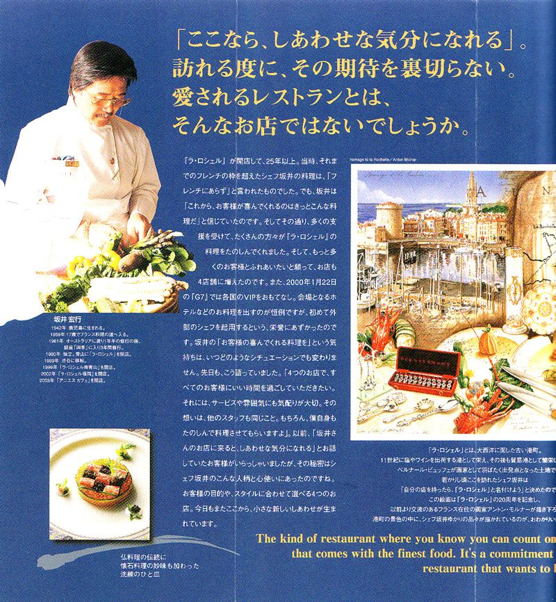Iron Chef Sakai brochure open Page 1