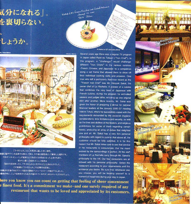 Iron Chef Sakai brochure open Page 2
