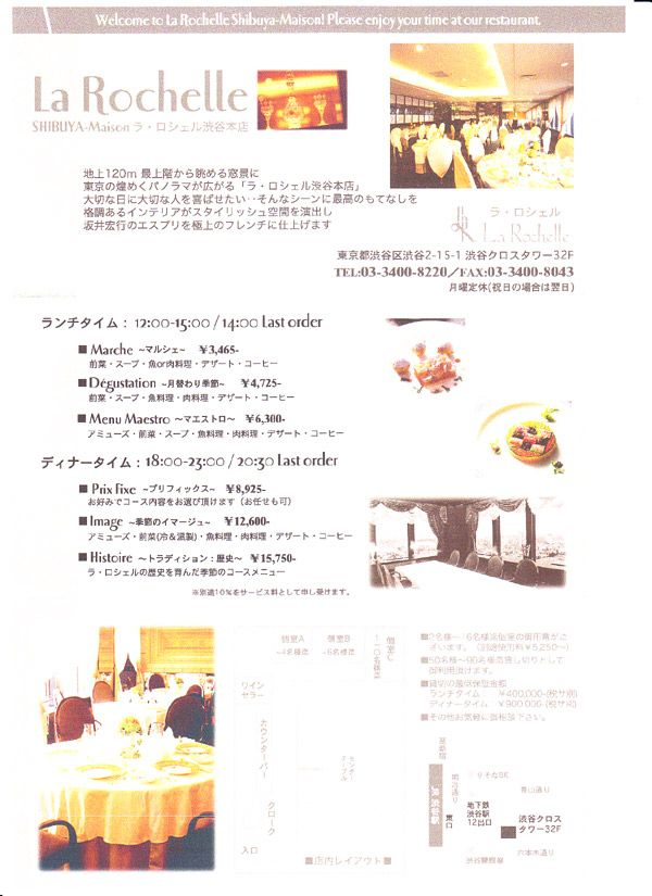 Iron Chef Sakai flyer in Japanese