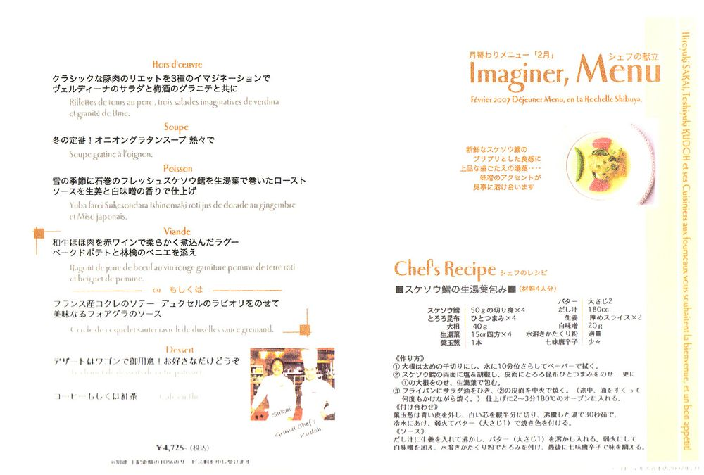 Iron Chef Sakai Menu pages 2&3