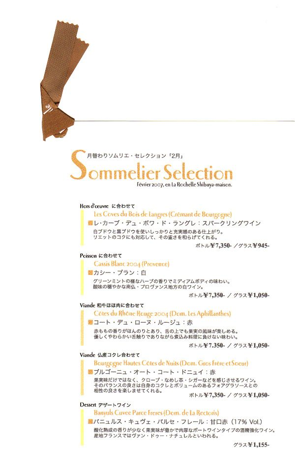 Iron Chef Sakai Sommelier selection pg 1