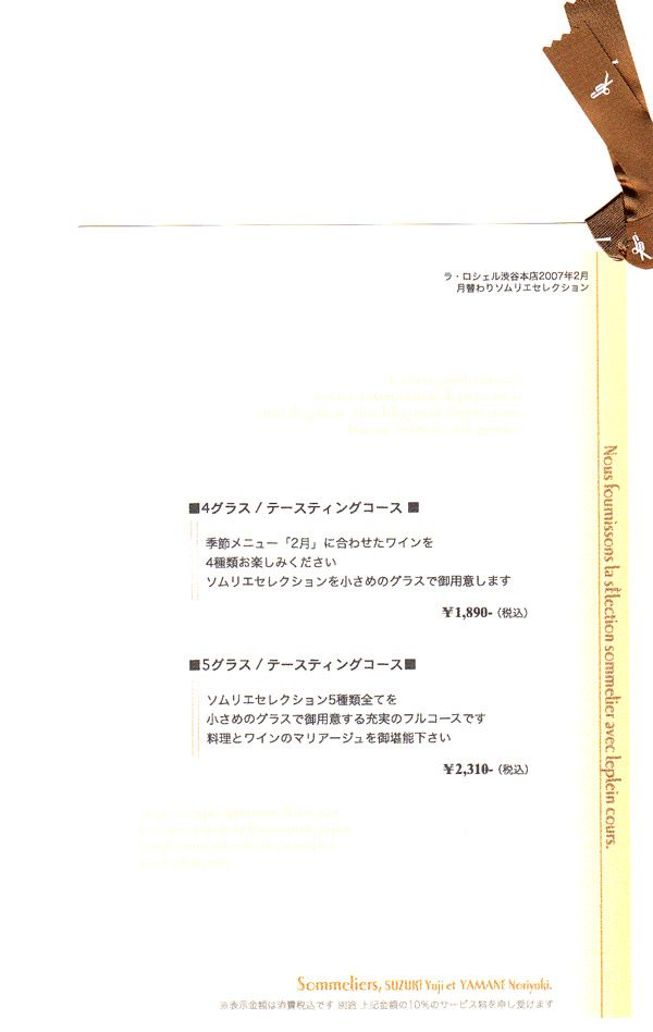 Iron Chef Sakai Sommelier selection pg 2