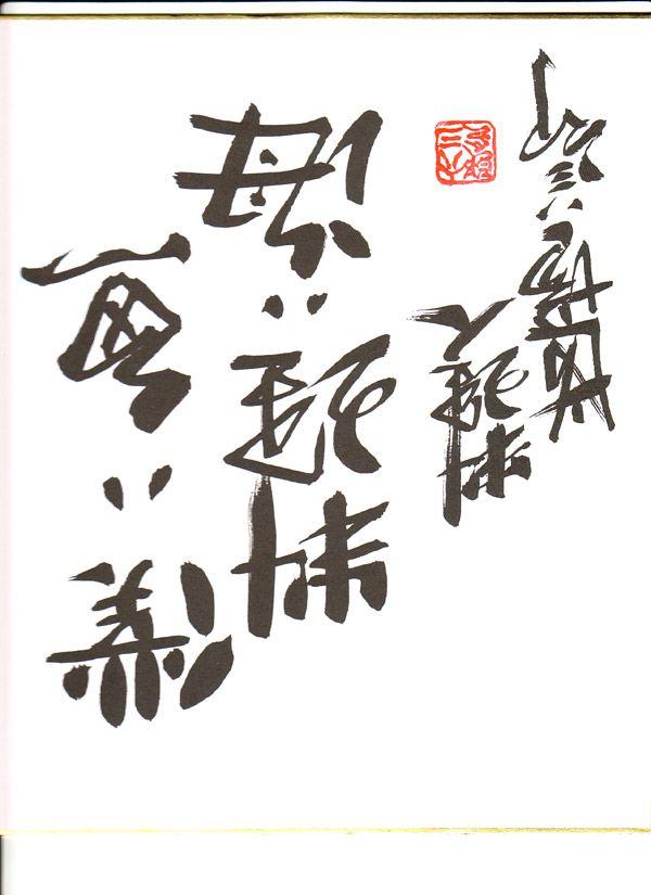 Kaishoku Michiba, Ginza by Iron Chef Japanese Rokusaburo Michiba
