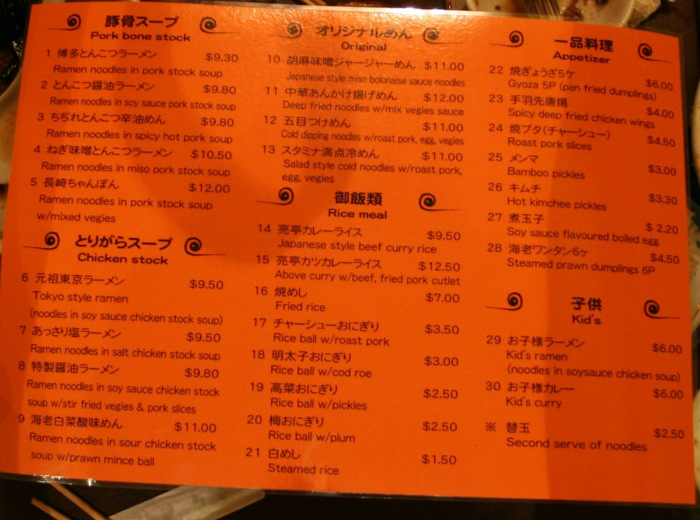 Ryo's Noodles Crows Nest-menu