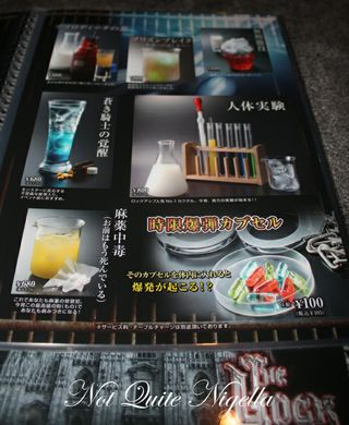 The Lockup restaurant Shibuya drinks menu 2